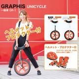 ヘルメット・プロテクター付き!★【GRAPHIS】グラフィス 一輪車 GR-1★
