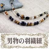 天然石 男物の羽織紐 兼 ブレスレット/和装小物 【FOREST 天然石 パワーストーン】