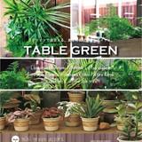 【送料無料*mini GREEN】生産農家から直送される人気の観葉植物
