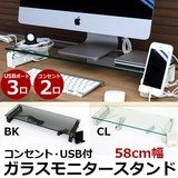 コンセント・USB付 ガラスモニタースタンド BK/CL