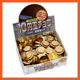 【お菓子】『10円玉チョコ』 金券当たり付☆