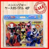 ☆売り尽くしSALE!☆【手裏剣戦隊ニンニンジャー】『ケースつきパズル45P』