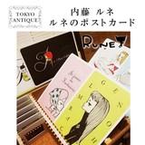 【内藤 ルネ】ルネのポストカード