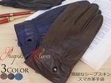 【2W】冬物SALE◆ラム革 手袋 メンズ スマホ対応 -ボタン- ◆M-01