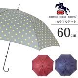 【16年SS新商品】【長傘】British Horse Riding カラフルドット 60cm ジャンプ傘