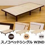 スノコベッドシングル WIND DBR/NA/WW