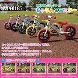 【8月中旬頃入荷予定】★【MYPALLAS】子供用ランニングバイク ちゃりんこマスター MC-01★