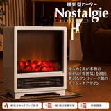 【Nostalgie(ノスタルジア)】暖炉型ヒーター CHT-1539WH