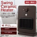 人感センサー搭載 ★セラミックヒーター(首振り機能付) CHT-1557★