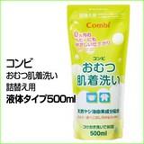コンビ おむつ肌着洗い 詰替え用 液体タイプ 500ml
