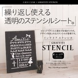 【繰り返し使える透明のステンシルシート】小屋女子ステンシル【DIY】