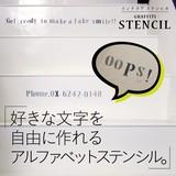 【繰り返し使える透明のステンシルシート】グラフィティステンシル アルファベット シリーズ【DIY】