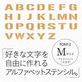 【繰り返し使える】アルファベットステンシル L2 Mサイズ(大文字)【DIY】