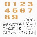 【繰り返し使える】アルファベットステンシル L2 Mサイズ 数字 L2M-NO【DIY】