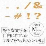 【繰り返し使える】アルファベットステンシル L2 Mサイズ 記号 L2M-SB【DIY】