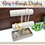 【店舗・ディスプレイ用品】腕時計・ブレスレット・リング・小物の展示に! リング&バングルディスプレイ