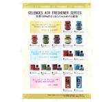 Air Freshener Series