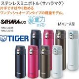 <タイガー>ステンレスミニボトル<サハラマグ> (水筒・軽量・夢重力・ワンプッシュオープンタイプ