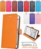 <スマホケース>カラフルな10色展開!Xperia Z5 (SO-01H/SOV32/501SO)用カラーレザーケースポーチ