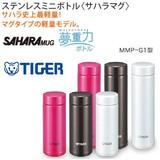<タイガー>ステンレスミニボトル最軽量<サハラマグ> (水筒・軽量・夢重力・ワンプッシュオープンタイプ
