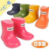 Rain Boots For Baby and Kids Made in Japan