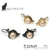 ★ねこ★ イヤリング ノンホールピアス  ネコ コットンパールと戯れる可愛い猫のイヤリング