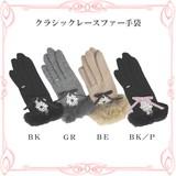 ◆ロココ/アンティーク雑貨・メーカー直送LU◆1万円以上送料無料◆クラシックレースファー手袋
