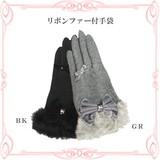 ◆ロココ/アンティーク雑貨・メーカー直送LU◆1万円以上送料無料◆リボンファー付手袋