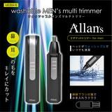 ☆Allan's ウォッシャブルメンズマルチトリマー☆エチケットトリマー for men