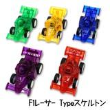 【おもちゃ・景品】『F1レーサー Typeスケルトン』<5色>