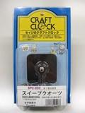 【オリジナルの時計を製作】ムーブメント SPCシリーズ