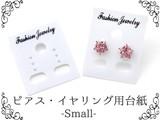 【店舗・ディスプレイ用品】ピアス・イヤリング用台紙 -small size- 50枚セット