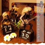 毎日を刻む アンティーク調原人カレンダー【原人万年カレンダー】アジアン雑貨