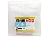 【プチプチ・エアパッキン】梱包用プチシート 90x100cm