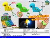 音付きライト恐竜 3種アソート / 玩具 おもちゃ ライト