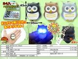 音付きライトフクロウ 3種アソート / 玩具 おもちゃ ライト