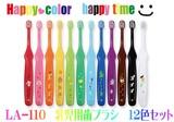 【ベビー・キッズに使ってほしい!!可愛い歯ブラシたち!】Happy Color 12色セット