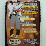 【冷え取りポカポカ】男女兼用 裏シルク2重編み パイナップルレッグウォーマー 35cm丈