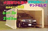 【SIS卸】◆NEW◆車庫/テント用◆大型ガレージテント◆6x3m◆