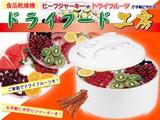 【SIS卸】◆再入荷◆野菜・肉・etc・・◆何でも乾燥!◆栄養満点◆ドライフード工房◆
