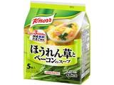 味の素 クノール ほうれん草とベーコン 5食 袋 33g x10