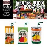 ■2016SS 新作■ FRUITS JUICE カードスタンド
