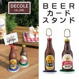 ■2016SS 新作■ BEER カードスタンド