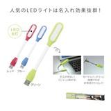 USBスティックライト