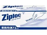 旭化成ホームプロダクツ ジップロック業務用フリーザーバッグLお徳用 72枚 x1