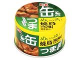 K&K 缶つま めいっぱい 焼鳥 塩 携帯缶 x12