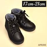 【SALE】ファスナー付きで履き脱がしやすいハイカット子供靴
