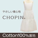 【CHOPIN deux】シンデレラ裾パニエ