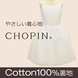 【CHOPIN deux】天使ショートパニエ