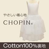 【CHOPIN deux】白雪姫ロングパニエ
